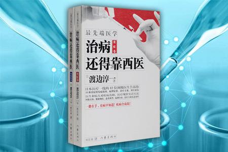 渡边淳一医学著作、风靡日本的医患对谈录《治病还得靠西医》2册,与日本医疗一线的医疗专家、患者深度对话,探讨了糖尿病、ED、阿尔茨海默病等十二种常见病,以及曾被广泛认为是不治之症的各种癌症等十一种重症病,包含其发病原因、病理症状、治疗方案、康复状况等,同时书中还插入了许多逻辑清晰、明白易懂的图表,是一部有别于普通医学养生书籍的独特对谈集,带你轻松窥视医疗世界。定价58元,现团购价22元,全国包快递