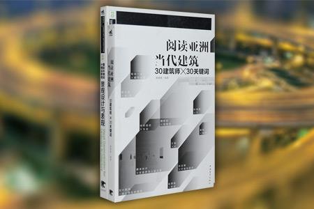 团购:建筑与景观设计2册