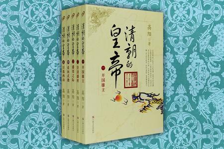 团购:清朝的皇帝5册