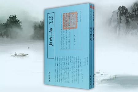 团购:钦定四库全书:廣川書跋+廣川畵跋