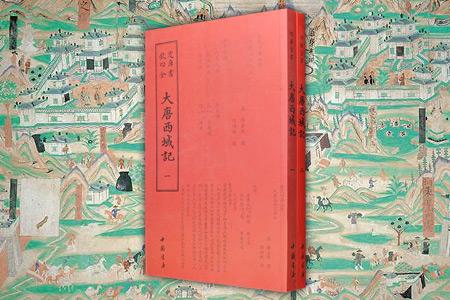 钦定四库全书--大唐西域記(1-2)