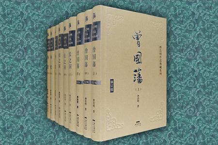 唐浩明晚清三部曲典藏版全9册:曾国藩+张之洞+杨度