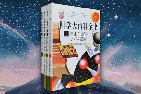 《科学大百科全书》全4册,大16开精装,由牛津大学出版社组织撰写,创作团队成员包括牛津大学教授、美国科学研究协会成员及具有丰富创作经验的知名科普作家,四册共精选了8个学科的内容,涵盖宇宙、地球、生态、动植物、物理、化学、计算机、生物科学,每个学科下包含一张详尽的时间表及近50个不同的主题。图文全彩,2000余幅涵盖面广、表现形式丰富的图片与简洁、准确的文字交相呼应,兼具知识性和趣味性,堪称一套纸上