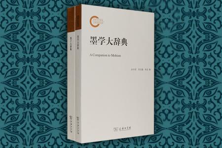 团购:墨子+墨学大辞典