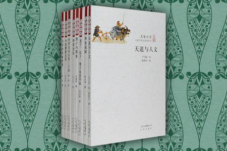 团购:大家小书·文化艺术8册