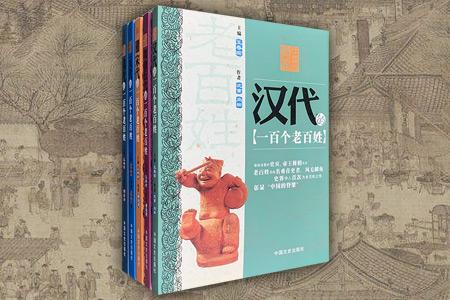 """""""中国的脊梁""""系列丛书5册,史界学人为老百姓立传,从汉、隋唐五代、宋、元、清各代中,各甄选一百位地地道道的老百姓,讲述真实可信又少为人知的人物事迹。商贾掮客,狂侠怪杰,奇人智者,能工巧匠,艺人神厨,师爷捕快,隐逸之士,方外之人……一个个鲜活的个体,描摹出古代社会平民众生相,更以他们的勇敢与智慧、品格与气节,彰显""""中国的脊梁""""。定价132元,现团购价39元,全国包快递"""