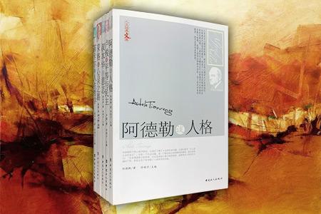 团购:人文经典文库5册