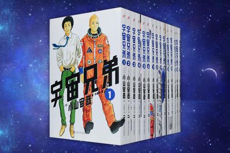 团购:宇宙兄弟1-15