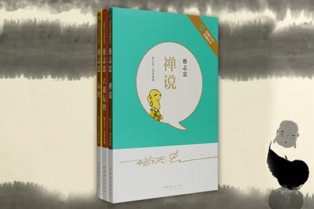 团购:蔡志忠经典作品3册