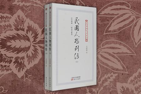 民国人物列传-(上下册)