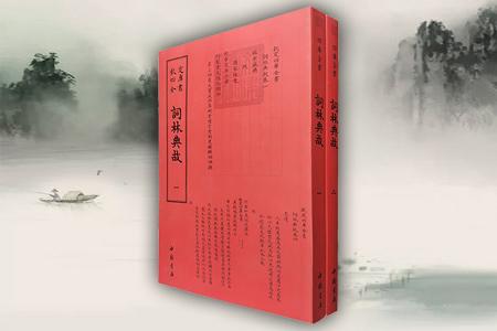 欽定四库全书--词林典故(1-2)册