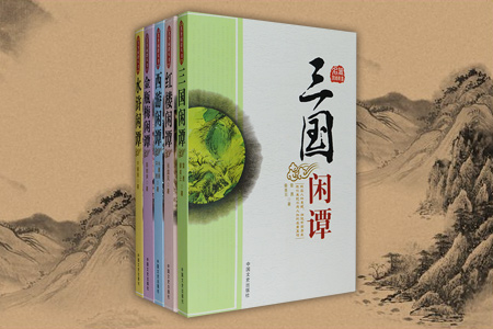 团购:名著闲谭丛书5册