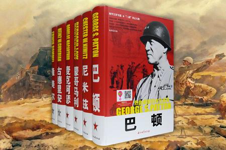 """二战风云人物·著名将领6册,以纪实性手法,记述了""""冰火战将""""巴顿、""""英伦雄狮""""蒙哥马利、""""沙漠之狐""""隆美尔、""""闪击怪杰""""古德里安、""""海上骑士""""尼米兹以及""""美国的凯撒大帝""""麦克阿瑟的传奇人生,更呈现二战战场上的争斗、战术、屠杀、决策、外交等方面的历史细节。残酷的烽火硝烟,复杂的政治遭遇,不屈的斗争精神,伴随着厮杀声和呻吟声穿越时空,为我们展开一幅幅波澜壮阔的二战图景。定价528元,现团购价120元,"""