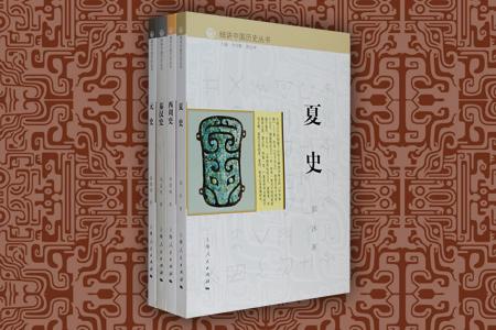 团购:细讲中国历史丛书4册