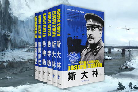 团购:二战风云人物·领袖首脑3册