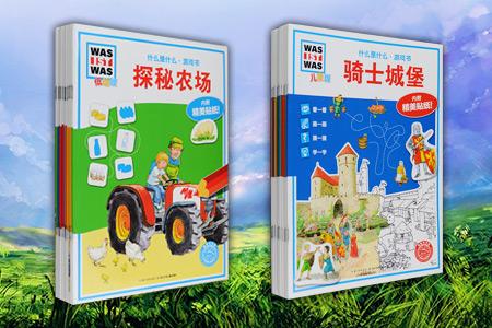 """《什么是什么・游戏书》由100多位德国科学家编写,畅销德国60余年,全球销量累计超过8000万册。现适用于3-6岁的""""低幼版""""全12册与适用于5岁以上的""""儿童版""""全12册任选!每册都有一个小小的主题,都是孩子日常生活中会遇到的各种问题,通过这些小故事和问题,以情景生活化的科学方式,引导他们走进奇妙的自然,探秘未知的世界,还配有贴纸、拼图、涂色、迷宫、找不同等益智游戏,孩子们在快乐的游戏中既可以掌握"""