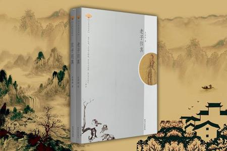 团购:古典逍遥游·老庄