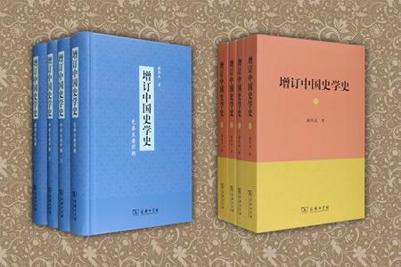 """鸿篇巨著《增订中国史学史》全四册,商务印书馆出品。该书以中国史学自身的发展为基本线索,自""""史""""的产生起,叙史家、史书、史法、史法演进、修史制度等基本内容,分析发展演变趋势,贯通前后直至20世纪中期,既有教材式的介绍文字,又包含了作者数十年研究中国史学史的成果,体大思精,为中国史学史研究者必读书目。现精装、平装两版任选,定价198-294元,现团购价135-199元,全国包快递"""