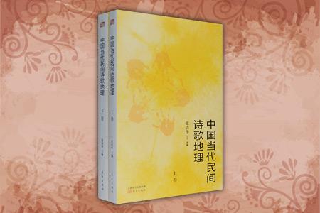 《中国当代民间诗歌地理》全两卷,北师大学教授张清华主编,总达118万字,一部新诗歌史上的奇书!从地理视角对中国80年代以来重要诗歌群体、诗歌流派进行全景式剖析,一一呈现文化与地理条件在诗歌中打上的深刻烙印,全面细致地记录和解读中国当代民间诗歌的生存状态,为研究中国当代诗歌的发展和成就提供翔实的资料文献支持。定价98元,现团购价33元,全国包快递!