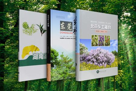 乡土植物图鉴3种:《北京乡土植物》精装,选用北京地区709种乡土植物,配有约2000幅精美图片;《东莞乡土植物》精装,收录东莞常见和部分珍贵的乡土植物300多种,配有图片约600余幅;《湖南主要乡土树种及种苗彩色图鉴》收录湖南乡土树种及种苗65种,配有约300余幅图片。每册均对每种植物的学名、形态特征、生长习性、用途、价值等进行了较为详细的阐述,既是适合园林绿化人员使用的工具书,也是适合植物爱好者