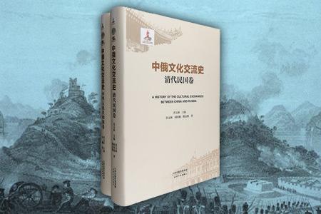 团购:中俄文化交流史2卷