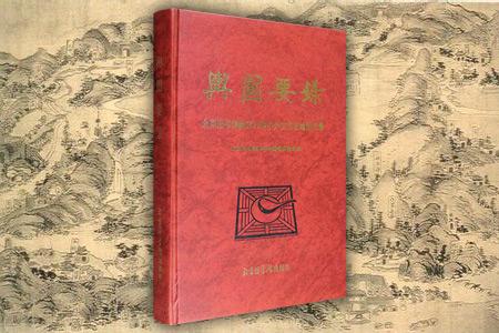 舆图要录:北京图书馆藏6827种中外文古旧地图目录