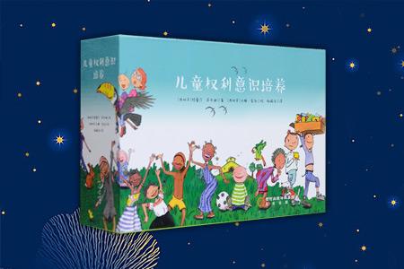 儿童权利意识培养(全10册)