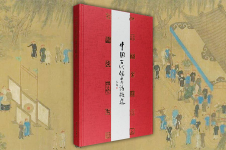 中国古代体育诗歌选