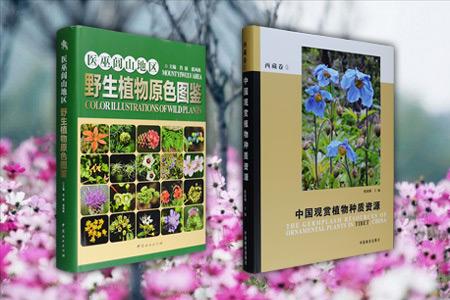 西藏卷-中国观赏植物种质资源-1