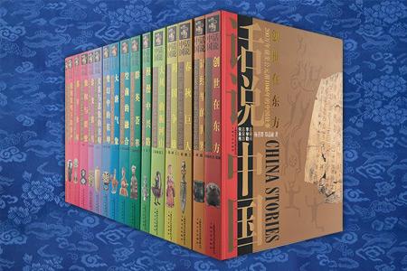 话说中国(1-16卷)(箱装)
