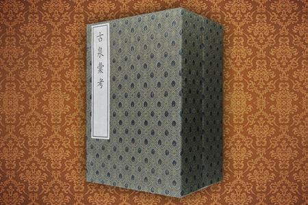 古泉汇考(线装二函八册)
