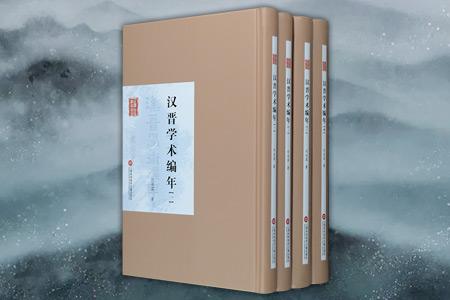 汉晋学术编年-(全四册)