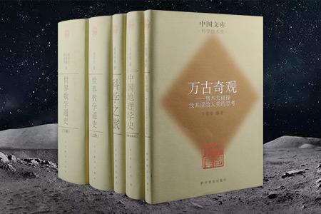 团购:(精)中国文库第二辑·科学技术类4册