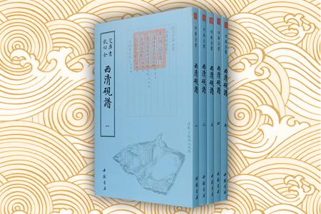 西清砚谱-(全五册)