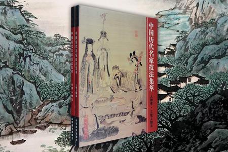 团购:中国历代名家技法集萃·人物卷2册