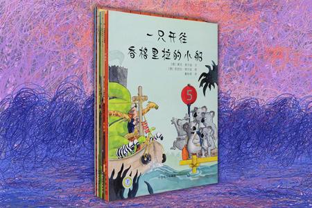 团购:梦幻图画书10册