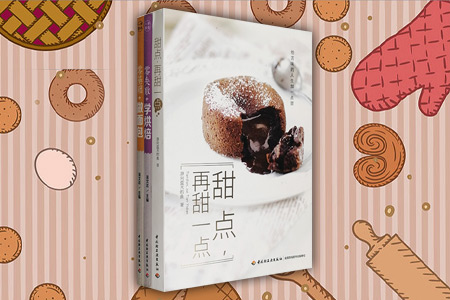 """甜点教程3册:《甜点,再甜一点》提供了60道甜蜜蜜的点心食谱,浓情巧克力、浪漫玛德琳、绵软布朗尼、清新苹果茶……无数食材的美味碰触,让你的生活更甜一点;《零失败学烘焙》《零基础做面包》采用食谱结合二维码的方式,介绍了饼干、蛋糕、面包等多种类型的甜点制作黄金配方,搭配一一对照的制作步骤示范图解,其中每一款都配有一个二维码,扫一扫即能观看相应的烹饪视频,让你轻松上手、烘焙技巧""""码""""上学。定价95.6元"""