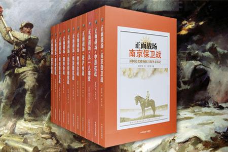 团购:正面战场·原国民党将领抗日战争亲历记11册