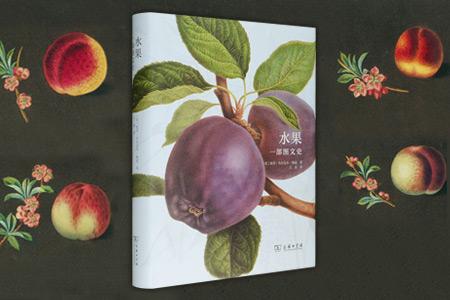 水果-一部图文史