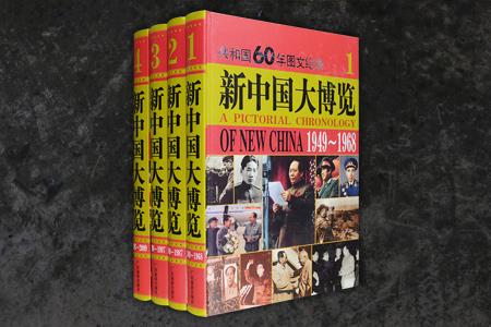 图文纪录共和国60年《新中国大博览》精装全四册,16开铜版纸全彩,采用编年体的形式,记载了中国从1949年至2009年的历史,既有反右、大跃进、人民公社、文革等新中国历史时期惊天动地的重大事件,又有再现时代特色的细节小事。用文化观照视角精选12000张见证历史的珍贵图片,囊括广为人知及难得一见的社论、照片、文件等丰富资料,不回避、不渲染,实事求事的反映了新中国60年来政治、经济、文化、军事、外交、