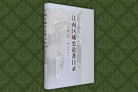 江南区域史论著目录-(一九OO-二000)