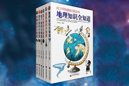 团购:青少年科普知识枕边书6册