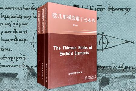 """《欧几里得原理十三本书》全三卷,纯英文版!本书是古希腊伟大的数学家、""""几何之父""""欧几里得数学思想研究的历史总结,也是当代广为流行的标准英译本。书中每章节都作了详细的注释,对每个定义、假设命题等都进行了分析和讨论,反驳与支持,推断和解读,涵盖中世纪文艺复兴时期一些评论家的主要观点,并对其进行数学解读、分析与评论。此外也对欧几里得历史笔记中的文字和语言问题,作了非常详细的说明与介绍,堪称数学思想领域"""