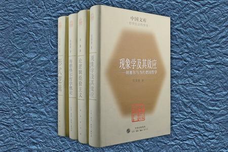 团购:(精)中国文库·哲学社科类:形式逻辑等4种