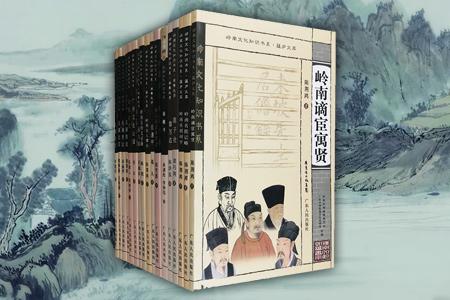 团购:岭南文化知识书系17册