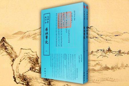 钦定四库全书--香祖筆記(1-2)