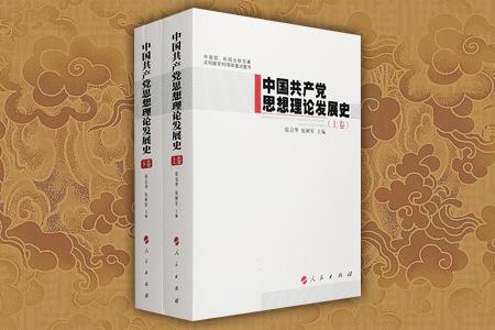 中国共产党思想理论发展史-上下卷