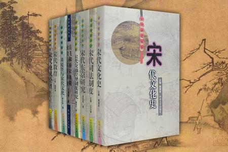 团购:(精)宋代研究丛书9册