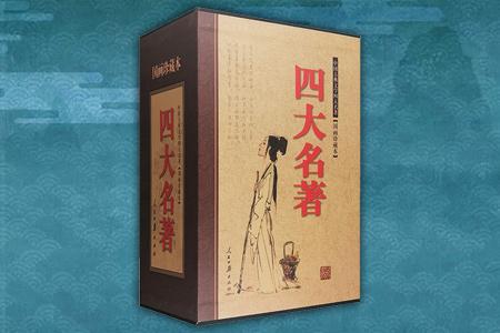 四大名著·国画珍藏本(全四册)