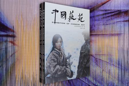 团购:中国艺苑·当代艺术交流3册